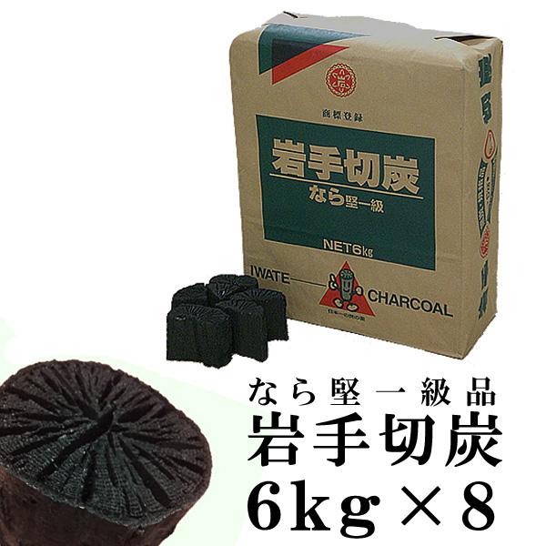 岩手切炭 6kg×8(48kg)楢(なら)堅一級品(純国産品)【同梱・キャンセル・返品不可】