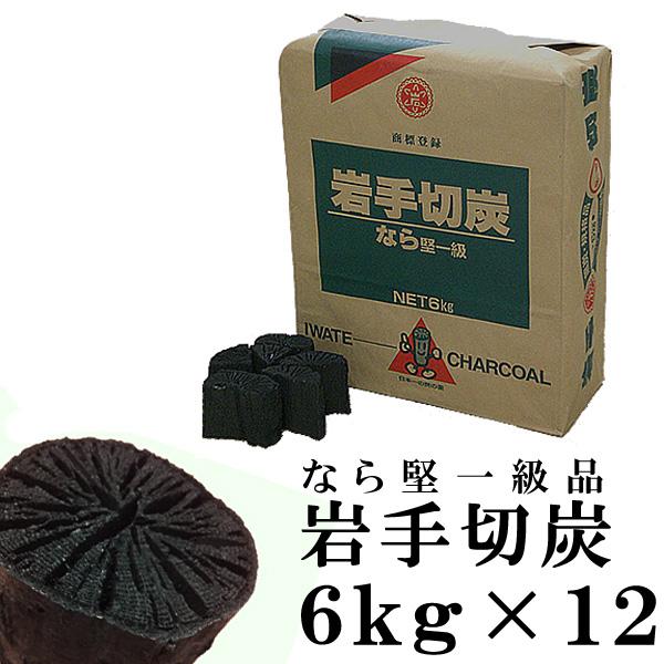 岩手切炭 6kg×12(72kg)楢(なら)堅一級品(純国産品)【同梱・キャンセル・返品不可】