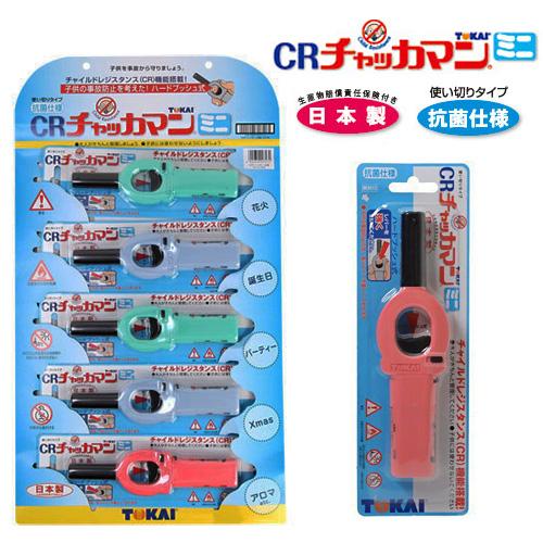 【CR機能付・PSCマーク取得済み】CRチャッカマンミニ 100本セット安心の日本製!衛生的抗菌仕様!