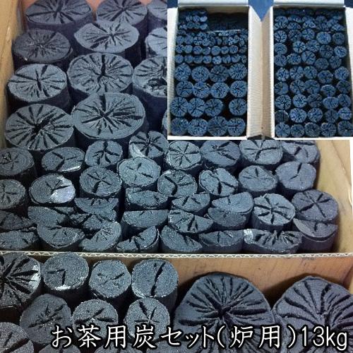【送料無料】お茶用炭セット(炉用)約13kgナラ(未洗浄)茶の湯炭、茶道炭