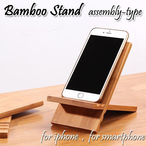 【ゆうパケット】スマホスタンド 組立型 iPhone スマートフォン 小型タブレット 携帯向け(木 目調の竹スタンド ナチュラルブラウン 木製 ウッド 風 モバイルスタンド )