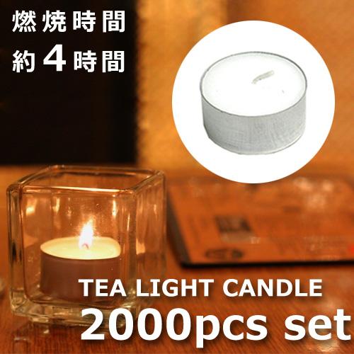 無香料ティーライトキャンドル(アルミカップ)約4時間燃焼 2000個セット
