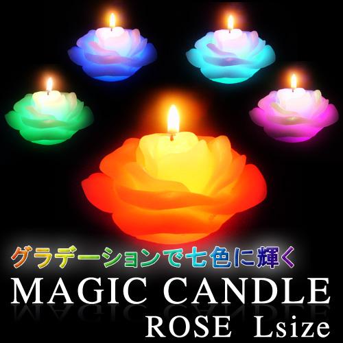 マジックキャンドル ローズ 流行 Lサイズ キャンドルの炎とLEDライトのコラボレーション 当店限定販売 Lサイズグラデーションで七色に変化 Candle Magic 結婚式のキャンドルリレーや幻想的な空間の演出にも Magicキャンドル