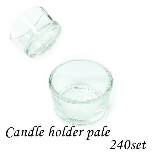 ガラス製 ティーライトホルダー(キャンドルホルダー,キャンドルグラス) ペール 240個セット手軽に使えて温かみのある灯りはテーブルライトにも。
