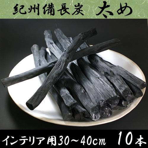 インテリア備長炭(紀州備長炭)太め(長さ30~40cm)10本セット