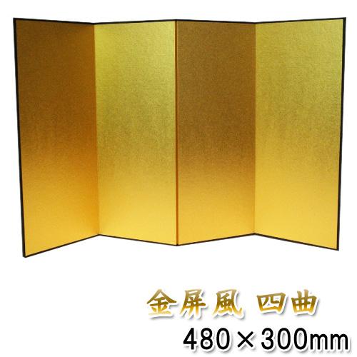 金屏風(きんびょうぶ)四曲 BYF-11480(120×4面)×300mm和モダンの飾り、インテリア・人形・花台などのアレンジに