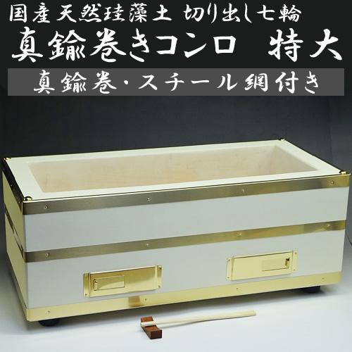 国産・天然珪藻土 真鍮巻きコンロ ST-60(特大)55×26cm真鍮巻・スチール網付き(能登ダイヤ)