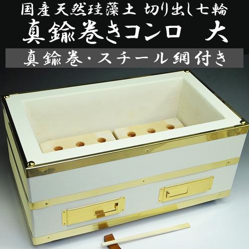 卓上 七輪 天然珪藻土 真鍮巻きコンロ ST-50(大)45×27cm真鍮巻・スチール網付き(能登ダイヤ 国産)