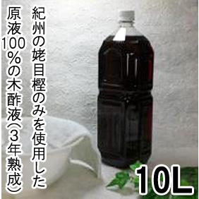 木酢液 10L(国産・原液100%・3年熟成)便利な計量カップ付き(木酢・入浴用木酢・もくす・もくさく)
