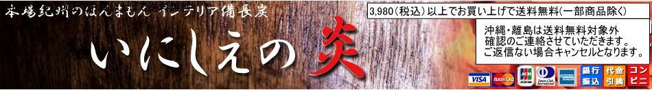 インテリア備長炭「いにしえの炎」:紀州インテリア備長炭(ホテル・レストラン用)販売の専門店