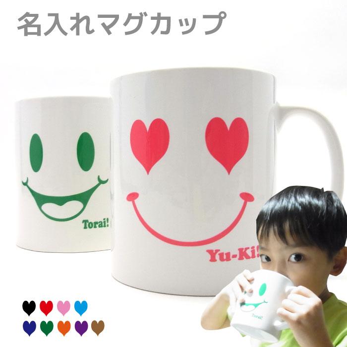 【まとめ買い 100個】【送料無料】お名前入りマグカップ【スマイルデザイン】