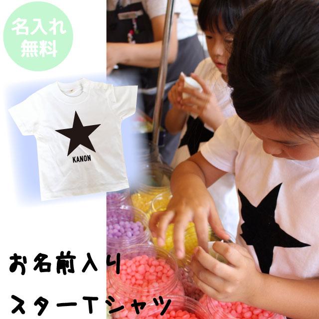 名入れ Tシャツ キッズ プレゼント 人気海外一番 お祝い 男の子 女の子 お誕生日 出産祝い 出産祝いにも 値引き お揃い お名前入りTシャツスターデザイン ペア 送料無料 90~160サイズ 記念 スターデザイン