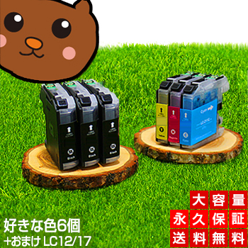 LC12 LC12-4PK LC12BK 通販 激安◆ BROTHER プリンター用互換インク 送料無料 自由選択 フリーチョイス ブラザー用 互換インクカートリッジ 色が選べる6個 店内全品対象 永久保証 MFC-J860DWN MFC-J840N MFC-J5910CDW MFC-J6510DW MFC-J955DWN MFC-J960DN MFC-J955DN MFC-J960DWN MFC-J6710CDW MFC-J860DN MFC-J MFC-J6910CDW