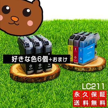 ネコポス メール便 LC 211 bk MFC-J997DN DCP-J762N MFC-J830DN MFC-J907DN 新作 大人気 MFC-J887N DCP-J963N DCP-J962N MFC-J990DN MFC-J900DN DCP-J562N DCP-J767N LC211BK 送料無料 インク 互換インク LC211 DCP-J968N LC2 lc211 黒 永久保証 ブラザー ブラック 好きな色6個セット LC211-4PK MFC-J837DN brother ギフト