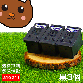 【送料無料】 BC-310 キャノン 黒3個セット【再生/リサイクルインクカートリッジ】【永久保証】 Canon PIXUS MP480 MP490 MP270 MP280 iP2700 MP493 MX420 MX350