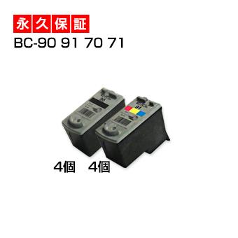【送料無料】 BC-90 BC-70 黒/BC-91 BC-71 カラー 4個4個セット キャノン 【再生/リサイクルインクカートリッジ】【永久保証】 PIXUS MP470 PIXUS MP460 PIXUS MP450 PIXUS MP170 PIXUS iP2600 PIXUS iP2500 PIXUS iP2200 PIXUS iP1700