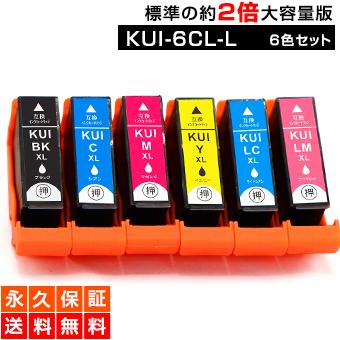 ネコポス メール便 kui-c-l kui-c kui-m-l kui-m kui-y-l kui-y kui-lc-l kui-lc kui-lm-l kui-lm ライトシアン EP-879AB EP-879AR EP-879AW EP-880AB EP-880AN kui-bk-l インク 互換インク 人気 おすすめ 6色パック 黒 kui-6cl-m kui 送料無料 EP-880AR kui-6cl-l 標準比約2倍 ク kui-bk EP-880AW 安全 永久保証 kui-6cl 大容量