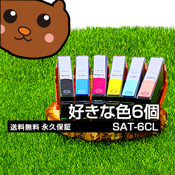 SAT-6CL 送料無料 サツマイモ EP-712A EP-713A EP-812A EP-813A 自由選択 フリーチョイス レビューを書けば送料当店負担 捧呈 SAT 互換 インクカートリッジ 好きな色6個セット 互換インク 永久保証 EP社 SAT-BK SAT-Y 黒 SAT-LM SAT-M あす楽 ブラック SAT-C インク SAT6CL イエロー EP- マゼンタ SAT-LC シアン