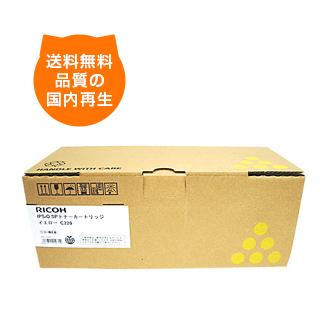 【送料無料】 SPトナー C220/イエロー リコー リサイクルドラム RICOH のレーザープリンタにはやっぱりリサイクルトナー