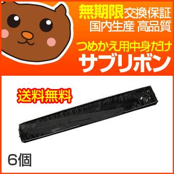 MPP6 インクリボン MPP6 インクリボン リボン VSP-2900G VSP-2910G VSP-2910H MPP6 インクリボン リボン VSP-2900G VSP-2910G VSP-2910H ドットプリンタ 用インクリボン ドットプリンター ドットプリンタ用インク インクリボン 富士通 F-UJITSU