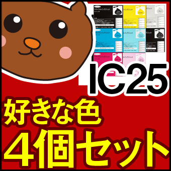 IC25/PX-9000/黒/フォトブラック/シアン/マゼンタ/イエロー/ライトシアン/ライトマゼンタ/マットブラック/グレー/送料込/ICBK25/PX-9000/EP社/残量/メール便/再生/送料無料/4色セット/詰め替えインク/インクタンク/自由選択/自由/選択/選択自由