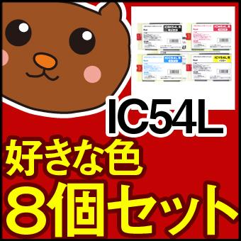 ICBK54L/ICC54L/ICM54L/ICY54L/ICBK54LL/PX-B500/PX-B50C4/PX-B510/PX-B51C6/PX-B500/PX-B50C4/PX-B510/お好み/4色/セット/互換インク/再生インク/リサイクルインク/リサイクル/送料込み/送料無料/EP社用/インクカートリッジ/プリンタ/インク/激安/SALE/おすすめ