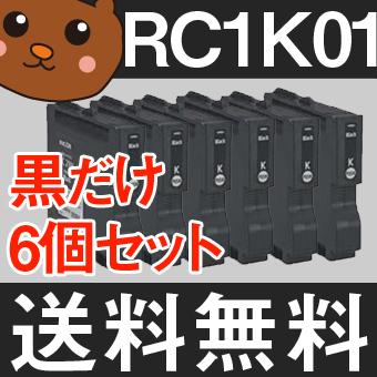 RC-1K01 RC-1KS1 RICOH リコー プリンター用再生インク 【リサイクル インクカートリッジ/送料無料】 互換や互換よりお得 RC-1C01 RC-1M01 RC-1Y01 RC-1K01 RC-1KS1 インクカートリッジ インクタンク 【激安/SALE/おすすめ】