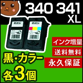 【送料無料】 BC-340XL キャノン 黒/BC-341XL カラー 3個3個セット 【BC-340/BC-341増量】 再生/リサイクルインクカートリッジ【永久保証】 Canon PIXUS TS5130 TS5130S MG3630 MG3530 MG3230 MG3130 MG4130 MG4230 MG2130 MX513 MX523