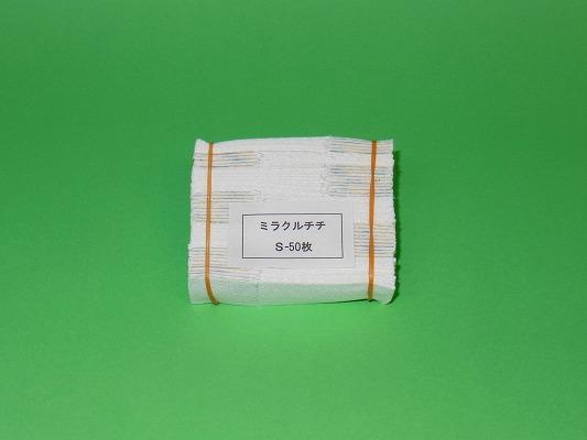 レターパックライト対応 S:8個までS-50枚セット貼るだけでチチが付けられるミラクルチチ粘着シールで6ヵ月大丈夫住友スリーエム 日本 安い 株 S-50 あす楽 ミラクルチチテープ