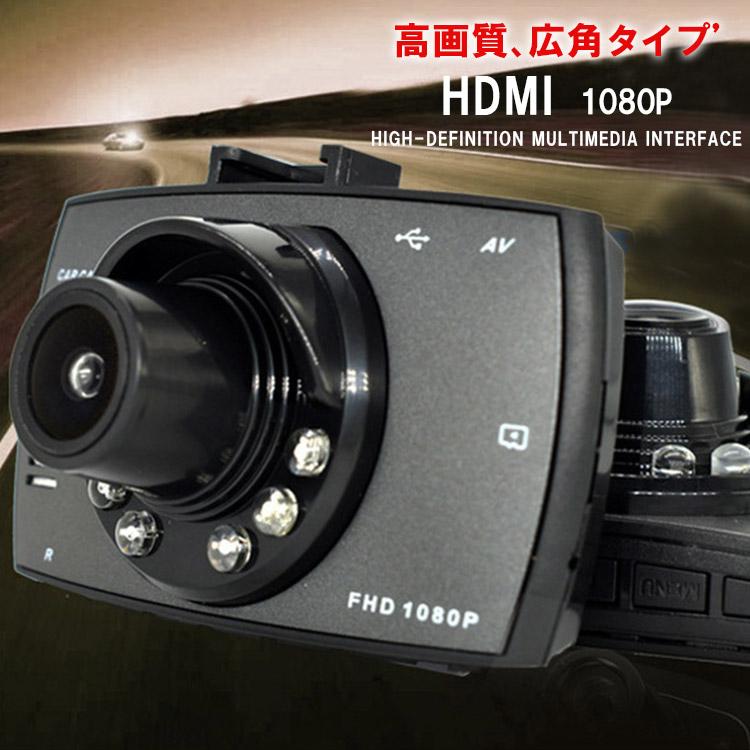 ドライブレコーダー 前後 最強暗視 1080P 広角170度 H.264圧縮 エンジン連動 動体検知 HDMI出力 上書式 取り付け簡単/ 広角/SDカード録画/ビデオカメラ g30