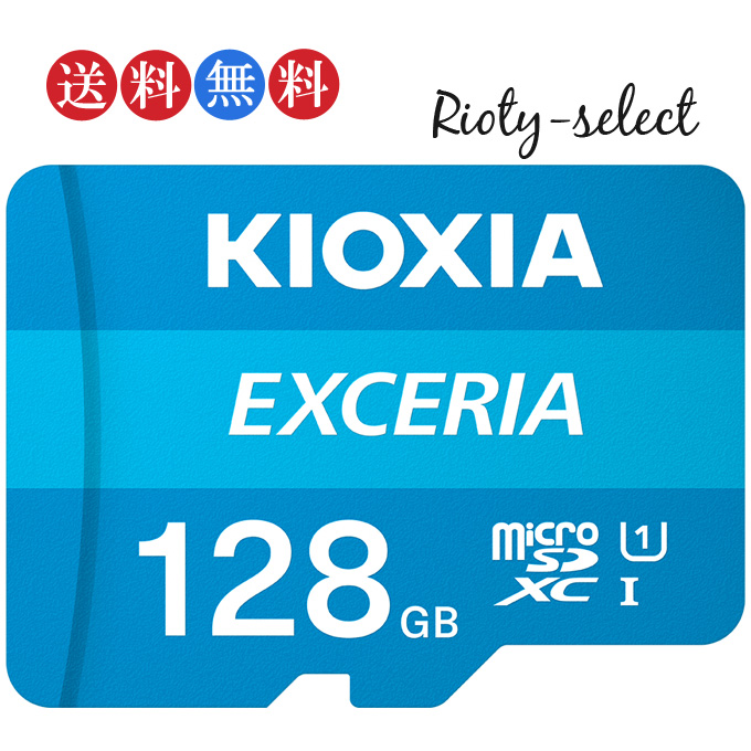 ゆうパケット送料無料 代引き不可 KIOXIA 旧東芝toshibaメモリー キオクシア microSDXCカード UHS-I EXCERIA Class10 人気の製品 与え 128GB Switch Nintendo ニンテンドースイッチ推奨 海外パケージ SS