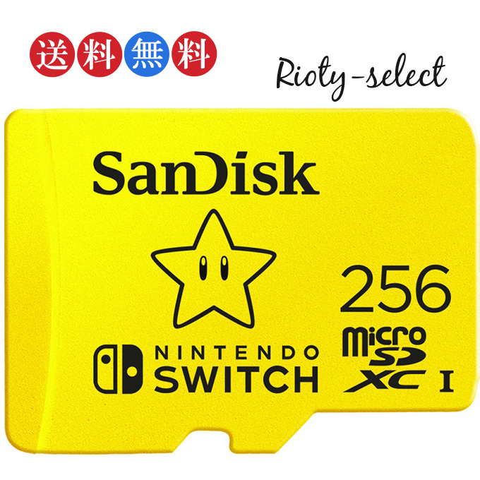 SanDisk 256GB microSDXCカード for Nintendo Switch マイクロSD サンディスク UHS-I U3 R:100MB/s W:90MB/s 海外リテール SDSQXAO-256G-GNCZN Nintendo Switch Newニンテンドー3DS推奨