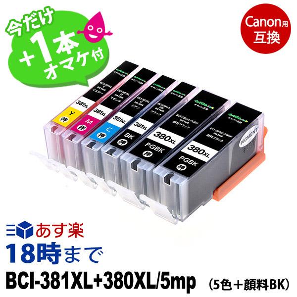 あす楽18時まで bci-381+380 5mp ピクサス PIXUS-TS8130 TS6130 TR8530 TR7530 ファクトリーアウトレット TS8230 TS6230 TR9530用 ICチップ付 残量検知 今だけお好きな1本プレゼント インクタンク Canon用 月間優良ショップ受賞≫BCI-381XL+380XL 送料無料 互換インク キヤノン 5MP 5色パック+顔料ブラック 人気の定番 BCI-380XLPGBK 380 bci-381 ≪12月度 大容量 インク革命