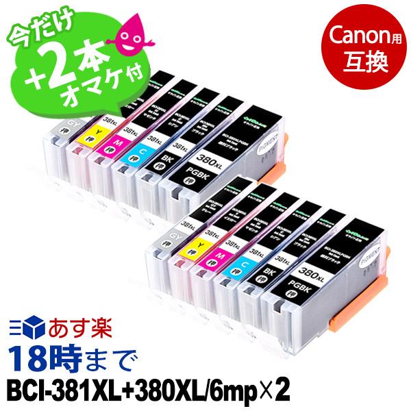 あす楽18時まで オトクな6色パック2個セット 高品質 BCI-381+380 6mp 大容量 bci-381 380 キャノン インク Canon PIXUS-TS8130 TS8430 BCI-380XLPGBK 今だけお好きな2本プレゼント ×2個セット 安心の定価販売 6MP 互換インク 月間優良ショップ受賞≫ BC クーポンで300円引き ≪12月度 BCI-381BK BCI-381XL+380XL BCI-381C 6色マルチパック