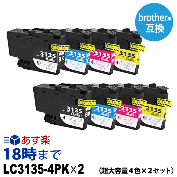 LC3135-4PK 4色パック×2個セット 超大容量 ブラックのみ顔料 ブラザー用(brother用) 互換インク LC3135 インクカートリッジ MFC-J1500N / DCP-J988N MFC-J1605DN 送料無料【インク革命】