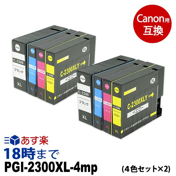 PGI-2300XL (顔料4色マルチパック大容量×2セット)キヤノン用 Canon用 互換インクカートリッジ インクタンク / MAXIFY-iB4030 iB4130 MB5130 MB5030 MB5330 MB5430用 送料無料【インク革命】