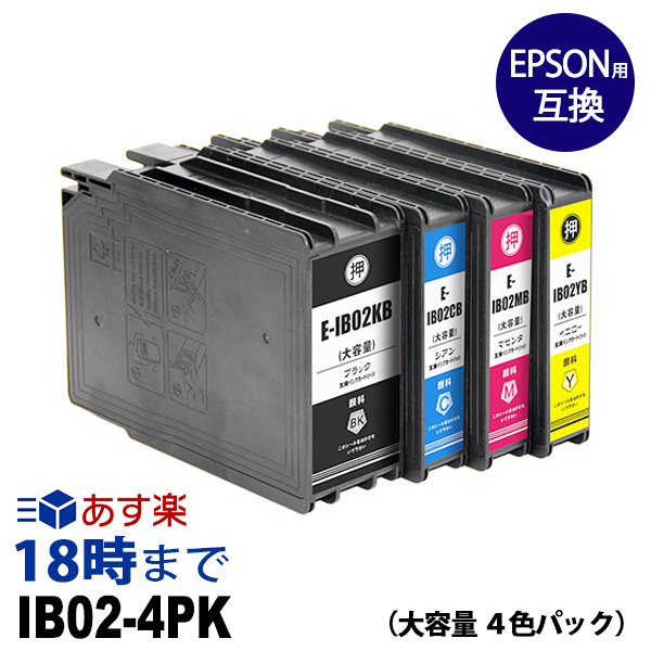 IB02-4PK (大容量 4色パック) エプソン EPSON 互換 インクカートリッジ 送料無料【インク革命】