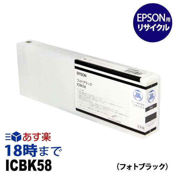 ICBK58 フォトブラック 顔料 IC58 EPSON エプソン 大判リサイクルインクカートリッジ 送料無料【インク革命】