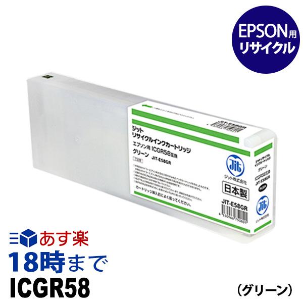ICGR58 (顔料グリーン) 大判 IC58 EPSON エプソン リサイクル インクカートリッジ 送料無料【インク革命】