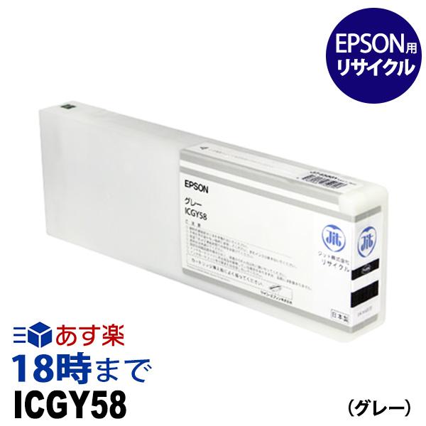 ICGY58 (顔料グレー) 大判 IC58 EPSON エプソン リサイクル インクカートリッジ 送料無料【インク革命】