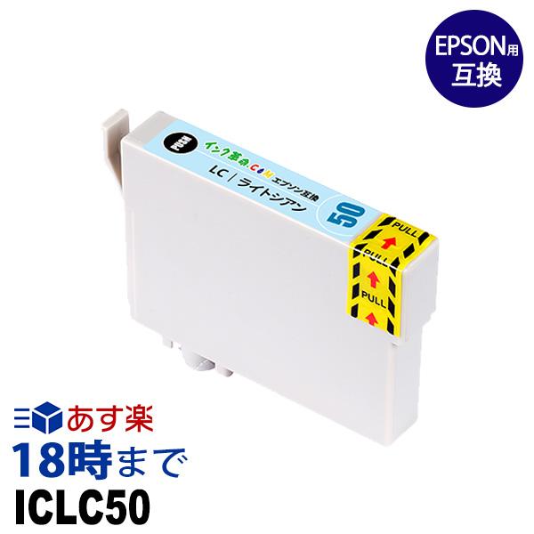 あす楽18時まで IC50 ふうせん 新作送料無料 EPSON エプソン 蔵 互換インク 写真印刷 フォト印刷 インク革命 月間優良ショップ受賞≫ICCL50 互換 ライトシアン ≪12月度 インクカートリッジ フォトプリント