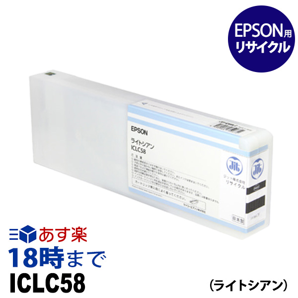 ICCL58 (顔料ライトシアン) 大判 IC58 EPSON エプソン リサイクル インクカートリッジ 送料無料【インク革命】