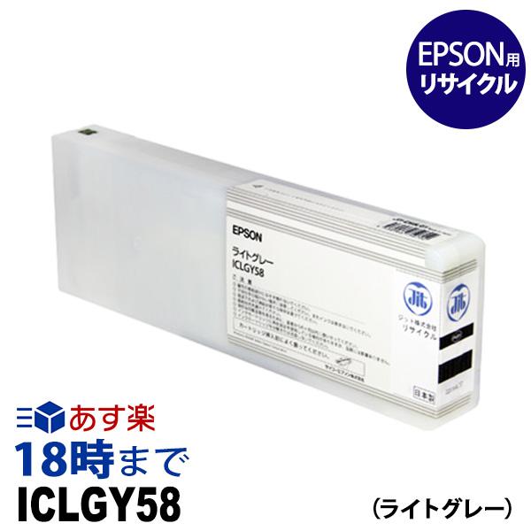 ICLGY58 (顔料ライトグレー) 大判 IC58 EPSON エプソン リサイクル インクカートリッジ 送料無料【インク革命】
