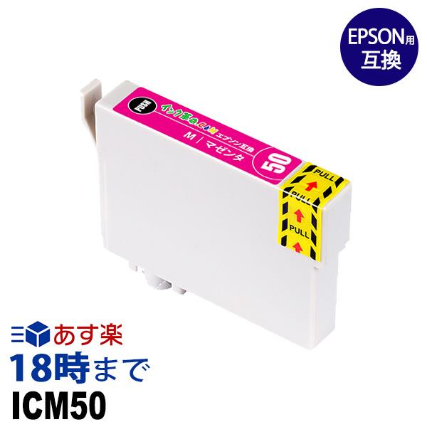 あす楽18時まで 希少 IC50 ふうせん EPSON エプソン 互換インク 写真印刷 フォト印刷 至上 フォトプリント 月間優良ショップ受賞≫ICM50 マゼンタ インクカートリッジ ≪12月度 インク革命 互換