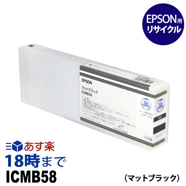 ICMB58 (顔料マットブラック) 大判 IC58 EPSON エプソン リサイクル インクカートリッジ 送料無料【インク革命】