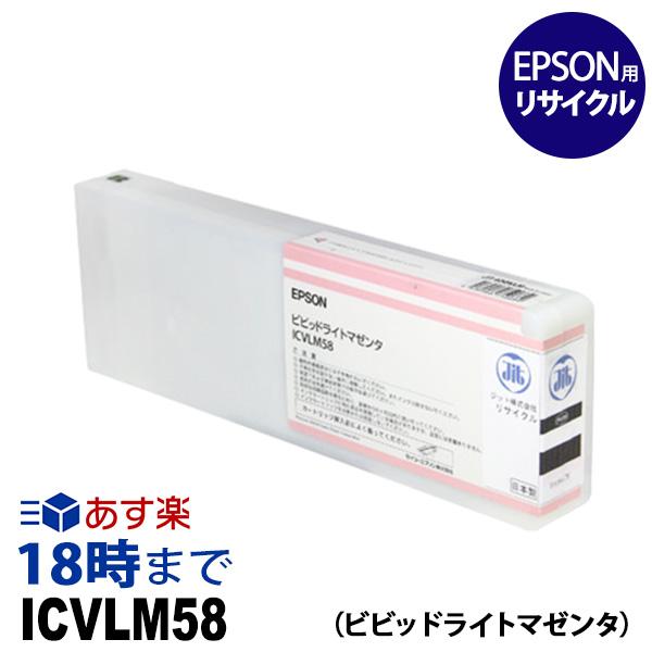 ICVLM58 (顔料ビビッドライトマゼンタ) 大判 IC58 EPSON エプソン リサイクル インクカートリッジ 送料無料【インク革命】