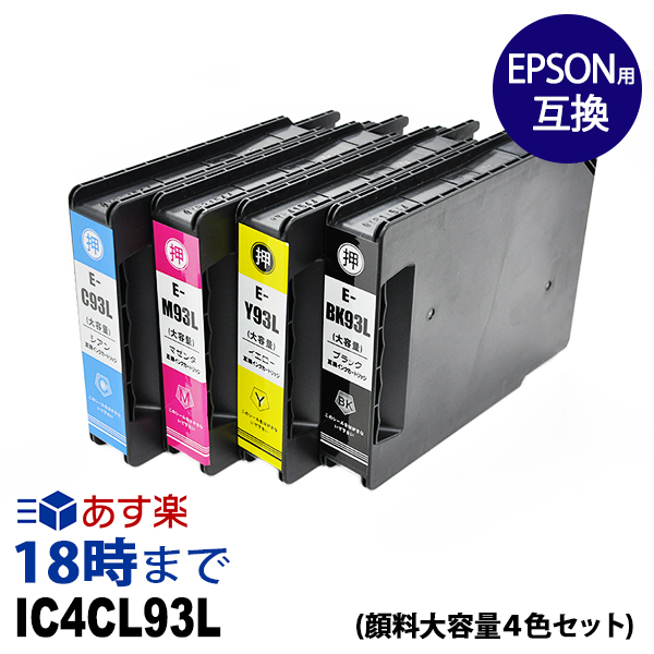 IC4CL93L(顔料4色大容量セット) IC93 互換インクエプソン用(EPSON用)互換インク(プリンターインクカートリッジ)1年保証あす楽:PX-M7050F PX-M7050FP PX-M7050FT PX-M705C6 PX-M705TC6 PX-S7050 PX-S7050PS PX-S705C6用【インク革命製】