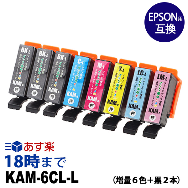 10個自由選択 KAM-6CL対応EPSON互換インク (増量) KAM-L KAM-6CL-L対応 【郵便/送料無料♪】