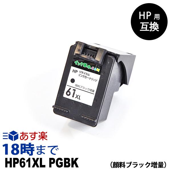 あす楽18時まで HP61XL CH563WA 顔料ブラック増量 HP用リサイクルインクカートリッジ ご注文で当日配送 ≪12月度 月間優良ショップ受賞≫HP61XL 顔料ブラック HP リサイクル 増量 ヒューレットパッカード お気に入り インク革命 インクカートリッジ HP61