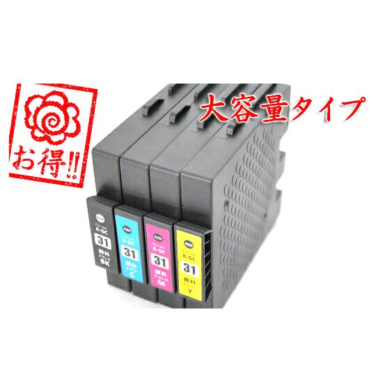 GC31H 顔料4色セット (大容量) 互換 インクカートリッジ リコー RICOH用【インク革命】